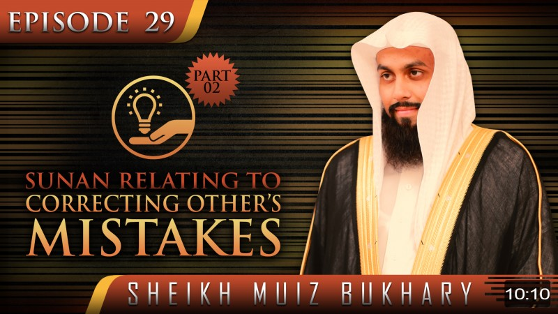 Sunan Relating To Correcting Other's Mistakes - Part 02